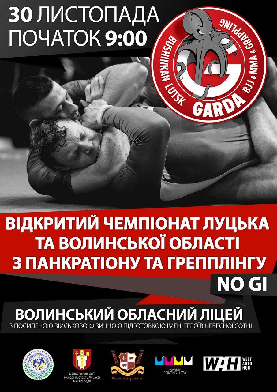 У Луцьку відбудеться чемпіонат області із панкратіону та грепплінгу