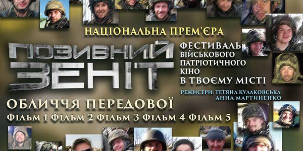 Волинян запрошують на перегляд військових патріотичних стрічок