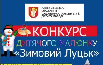 У Луцьку для дітей оголосили конкурс малюнків «Зимовий Луцьк»