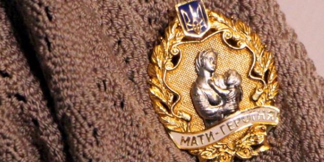 Волинь потрапила до списку лідерів за кількістю присвоєних звань «мати-героїня»