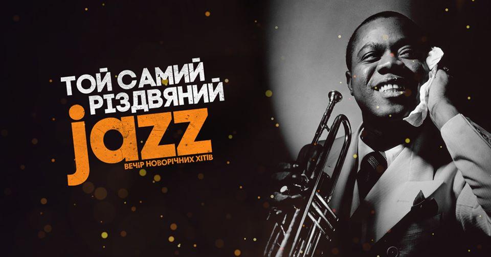 У Луцьку запрошують на різдвяний джаз