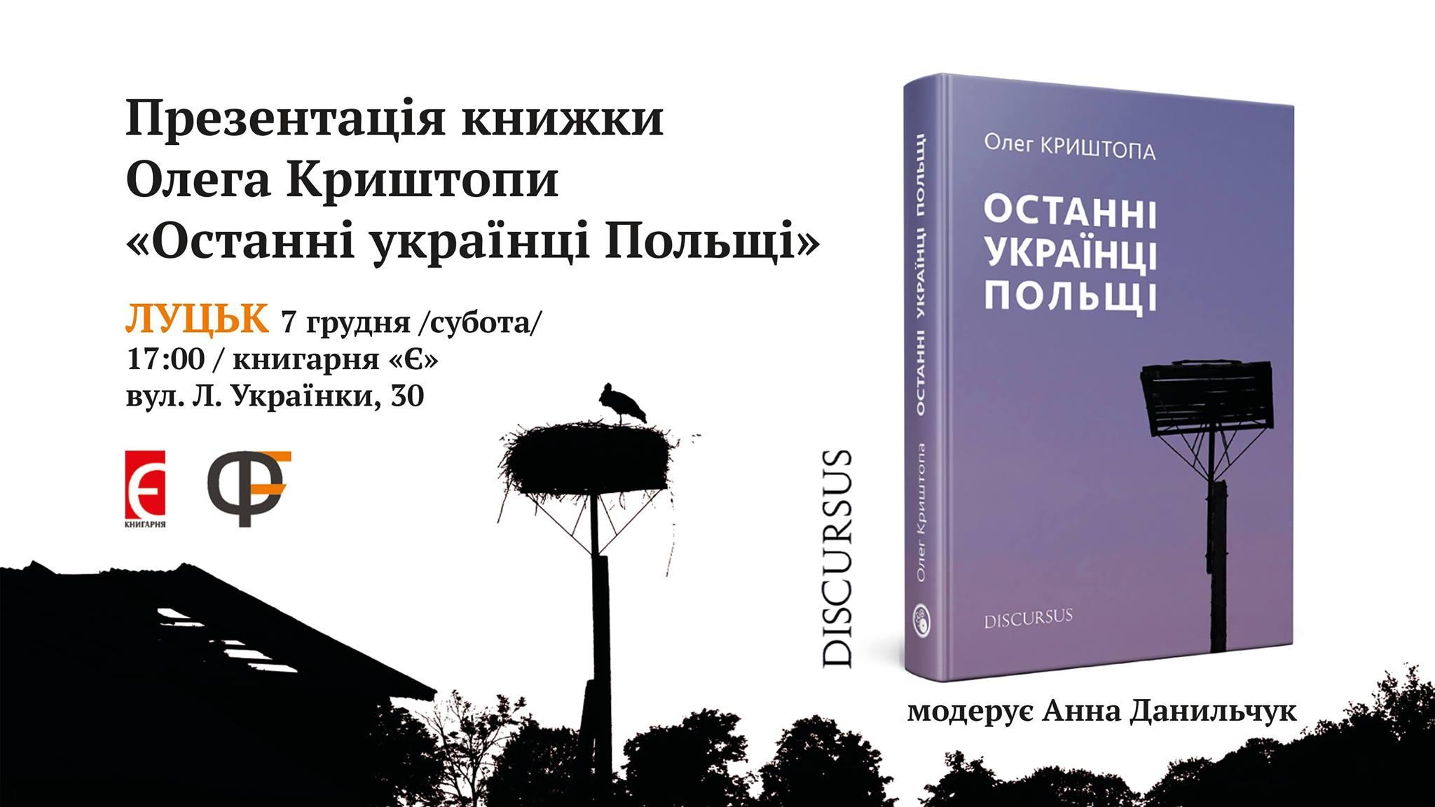Лучанам розкажуть про останніх українців Польщі