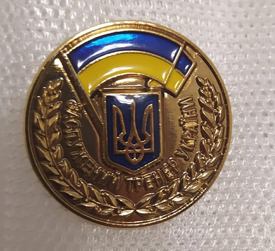 Волинянин отримав звання «Заслужений тренер України»