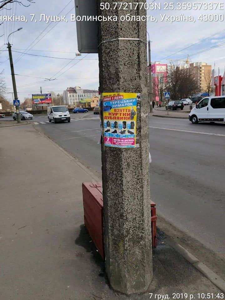 У Луцьку муніципали виявили несанкціоновану рекламу