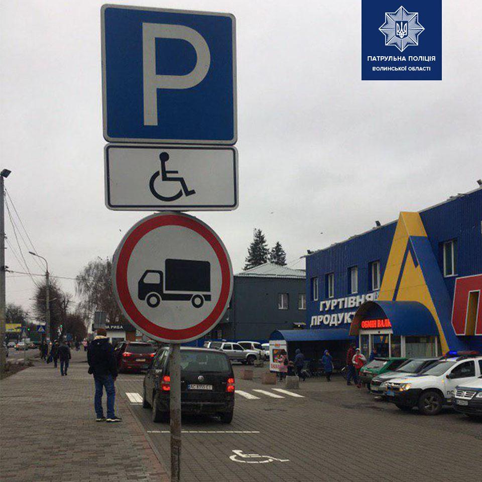 Більше 30 волинян покарали за паркування на місцях для водіїв з інвалідністю