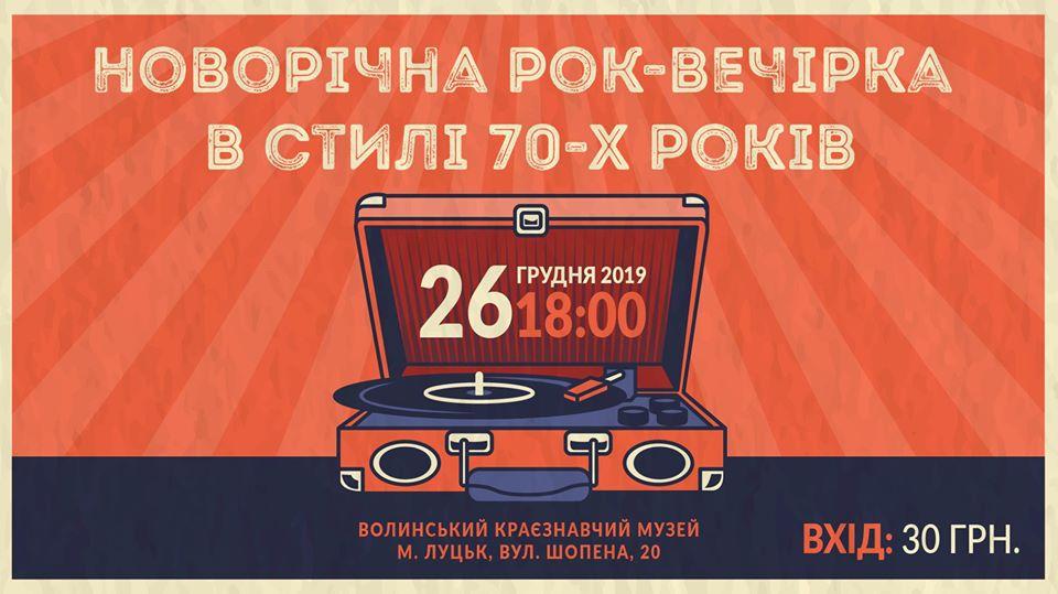У Луцьку запрошують на новорічну рок-вечірку в стилі 70-х років