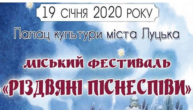 У Луцьку запрошують на фестиваль «Різдвяні піснеспіви»