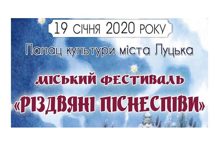 Лучан запрошують до участі у фестивалі «Різдвяні піснеспіви»