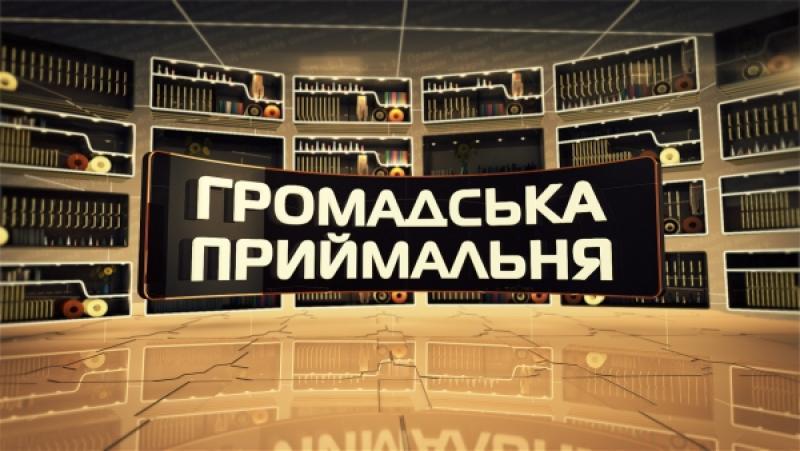 У Луцьку розпочала роботу громадська приймальня Держгеокадастру