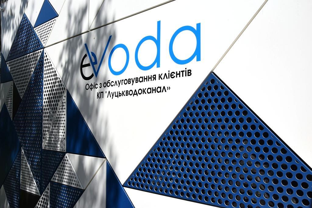 Сервіс-центр «Луцькводоканалу» «EVODA» працюватиме у вихідні