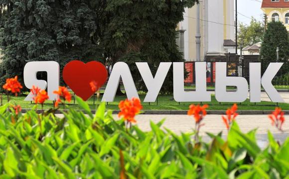 Луцьк визнали другим найкомфортнішим містом в Україні