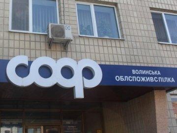 Майже на 70 тисяч гривень оштрафували Волинську облспоживспілку