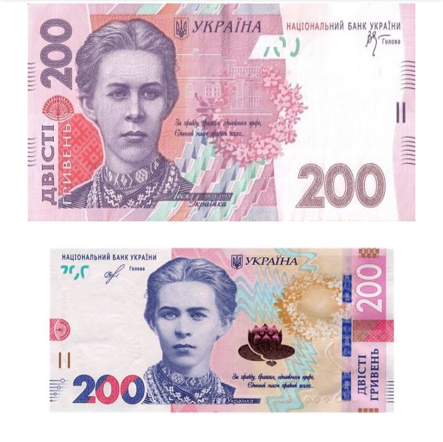 Леся Українка на іншому місці: який вигляд має оновлена 200-гривнева банкнота
