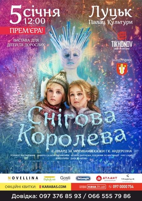 Волинян запрошують на виставу «Снігова королева»