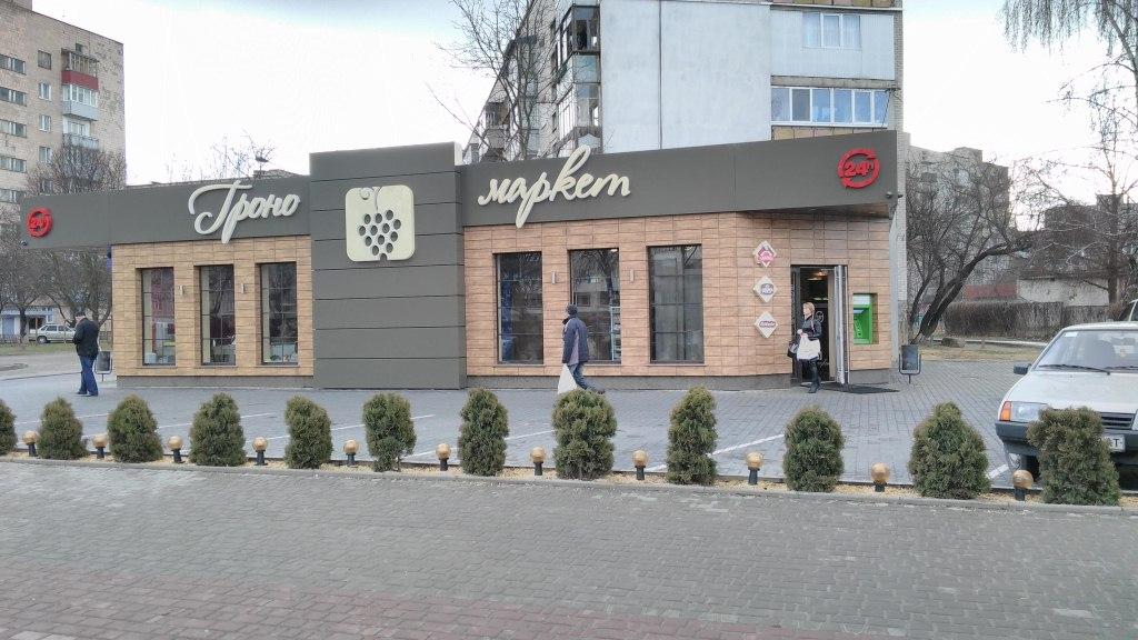 Для кількох магазинів у Луцьку погодили цілодобовий режим роботи