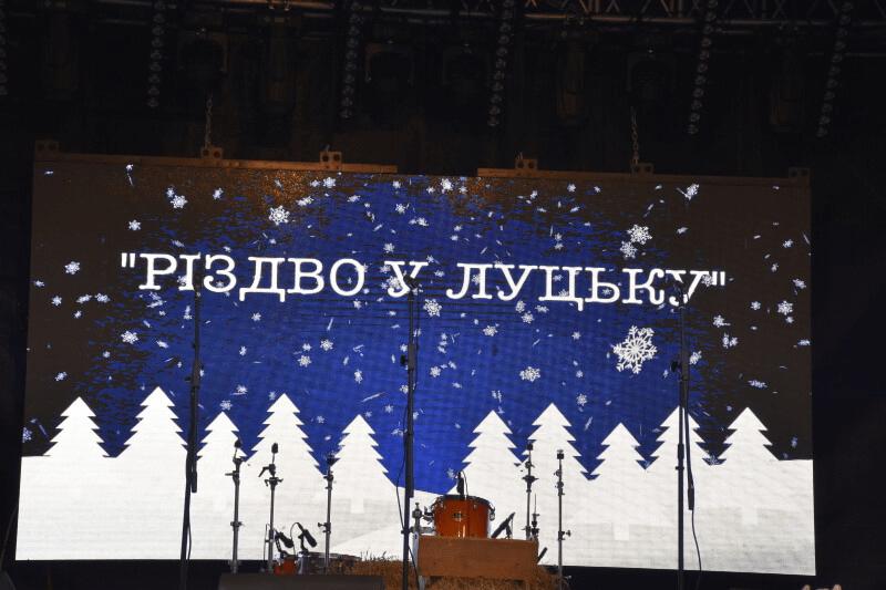 Розпочався фестиваль «Різдво у Луцьку»