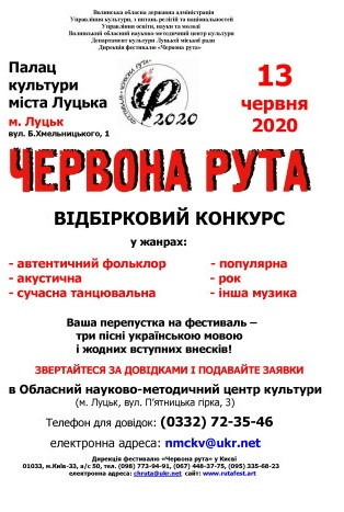 Лучан запрошують до участі у конкурсі Всеукраїнського фестивалю музики «Червона рута»