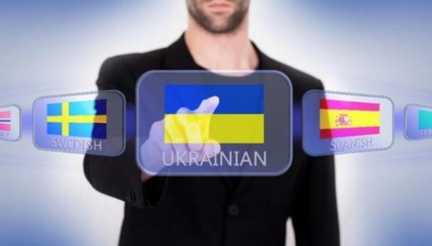 В Україні запустять сервіс для вивчення української мови «з нуля»