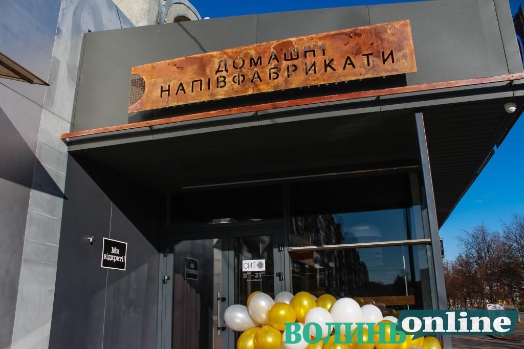 Лучанам буде «Сито» – у Луцьку відкрили пекарню та цех напівфабрикатів*