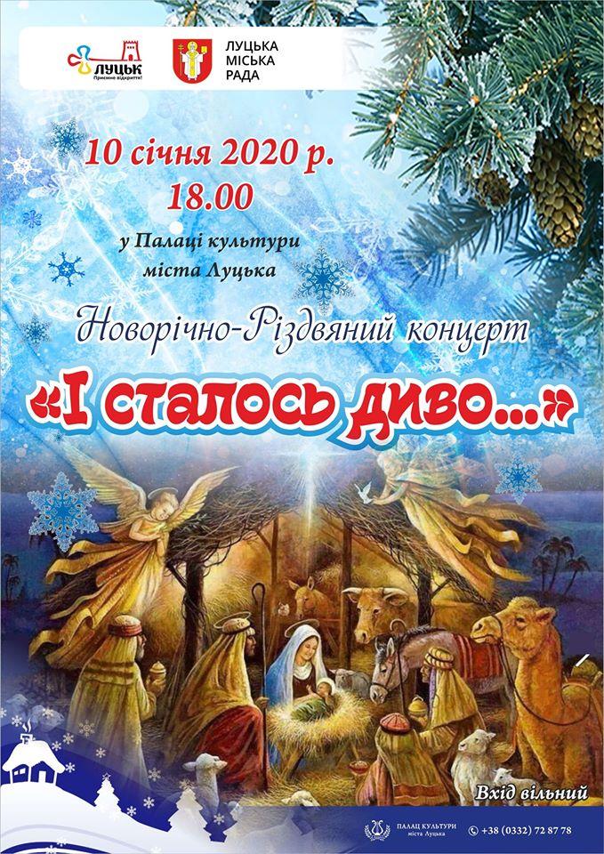 У Луцьку відбудеться новорічно-різдвяний концерт