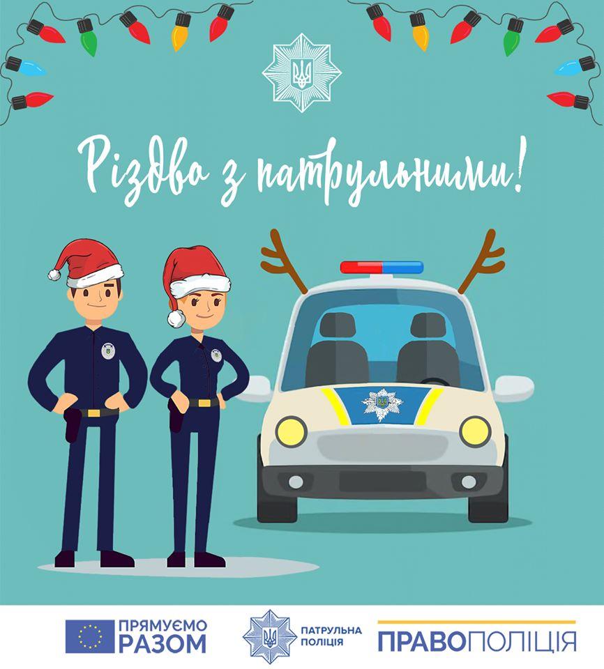 Волинян запрошують на Різдво з патрульними