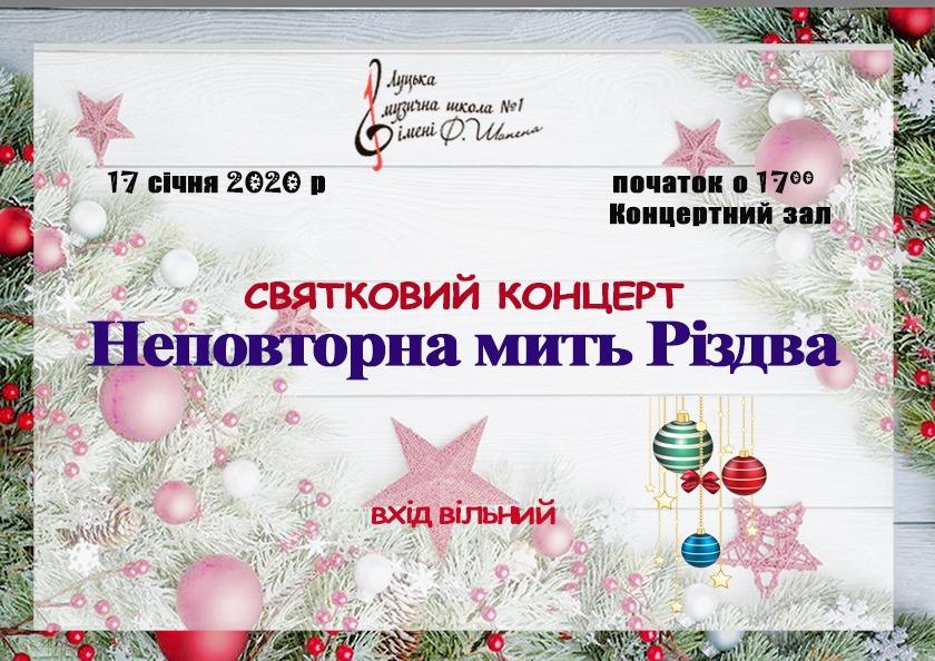 У Луцьку запрошують на різдвяний концерт