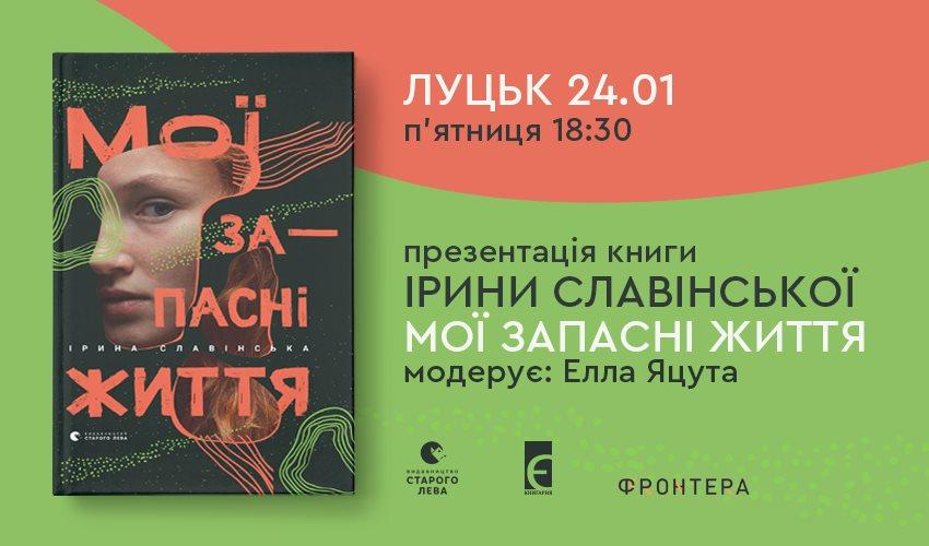 Продюсерка «Радіо Культура» презентує у Луцьку збірку есеїв
