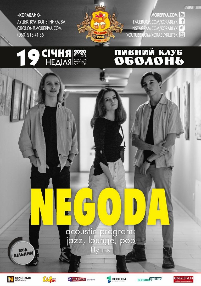«Negoda» зіграє концерт сьогодні у луцькому «Кораблику»