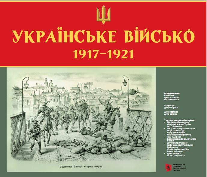 У Луцьку відкриють виставку Українського інституту національної пам'яті