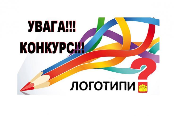 Оголосили конкурс на розробку логотипу та слогану громади на Волині