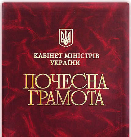 Волинян нагородили Почесними грамотами Волинської ОДА