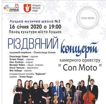 Лучан запрошують на концерт камерного оркестру «ConMoto»