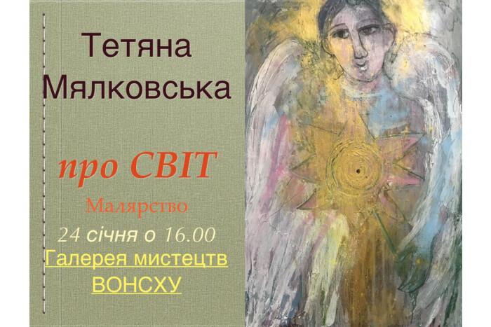 У Луцьку відбудеться презентація проекту Тетяни Мялковської «проСВІТ» серія «Янголи»