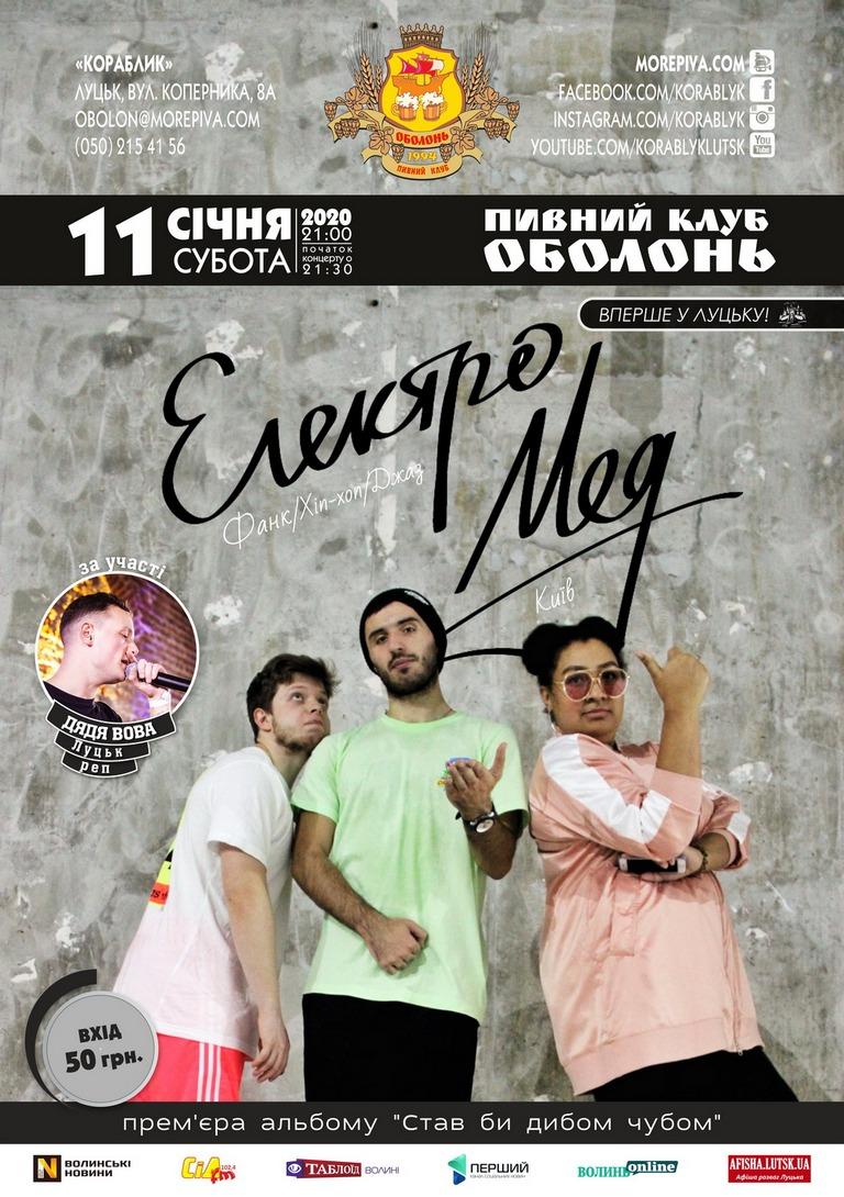 У Луцьку відіграє концерт київський фанк-гурт