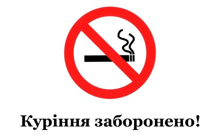У Волинській ОДА заборонили куріння