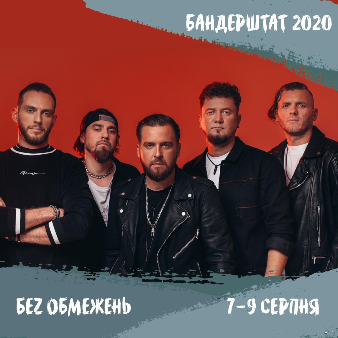 На фестивалі «Бандерштат» виступить кращий рок-гурт України