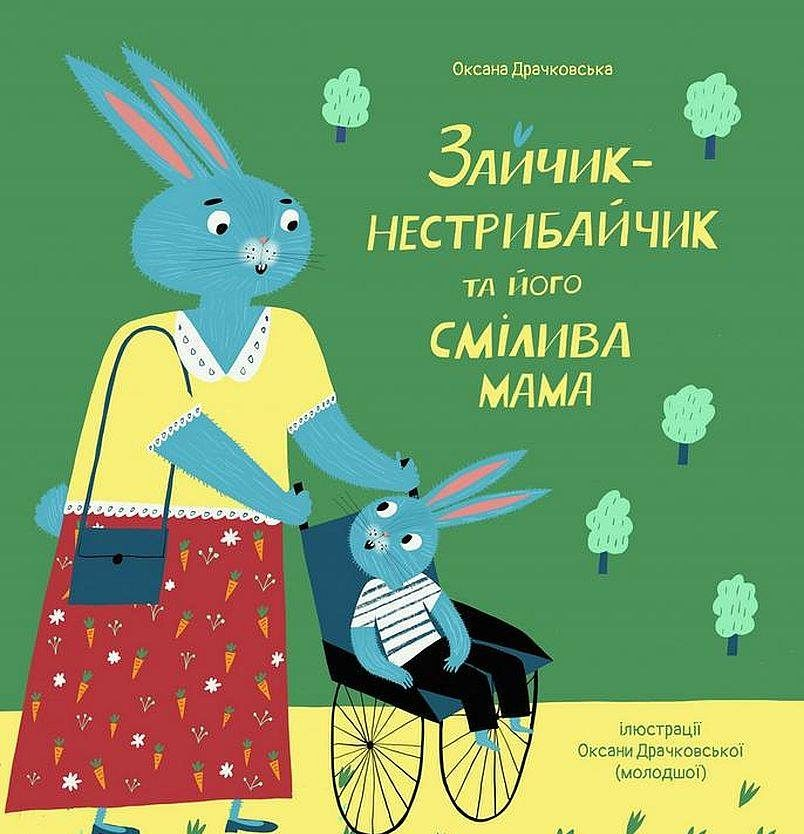 У Луцьку презентують інклюзивну казку Оксани Драчковської