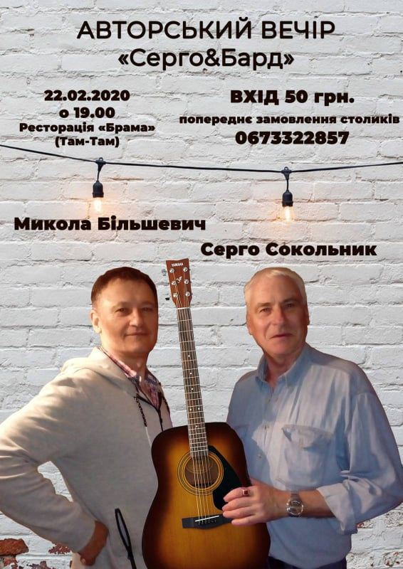 У Луцьку відбудеться творчий вечір «Серго і Бард»