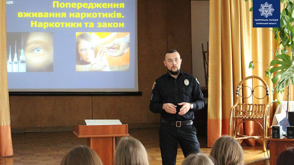 У Луцьку для юнацтва патрульні розповідали про шкоду алкоголю та наркотиків