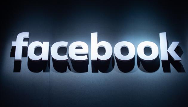 Щорічну конференцію «Facebook» скасували через коронавірус