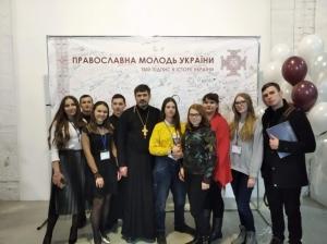 Волиняни взяли участь у Всеукраїнському з'їзді православної молоді
