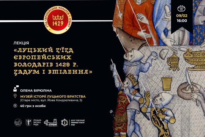 Проект «1429: З'їзд європейських монархів у Луцьку» продовжили до 2030 року
