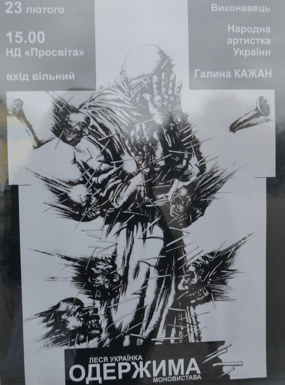 У Ковелі відбудеться моновистава «Одержима» за твором Лесі Українки