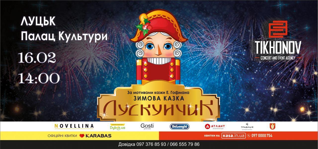 У Луцьку покажуть для дітей та дорослих зимову казку «Лускунчик»