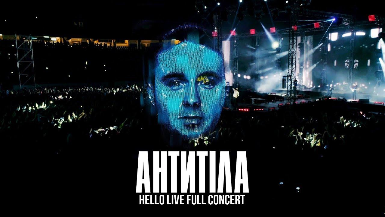 Уже сьогодні «Антитіла» презентують у Луцьку альбом «Hello»
