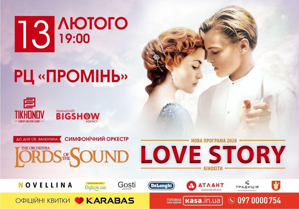 Лучан запрошують на великий святковий концерт «Love Story»