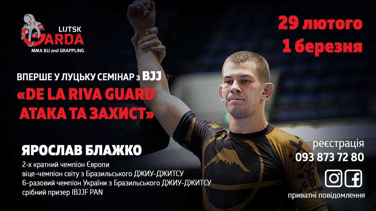 У Луцьку приїде віце-чемпіон світу із бразильського джиу-джитсу
