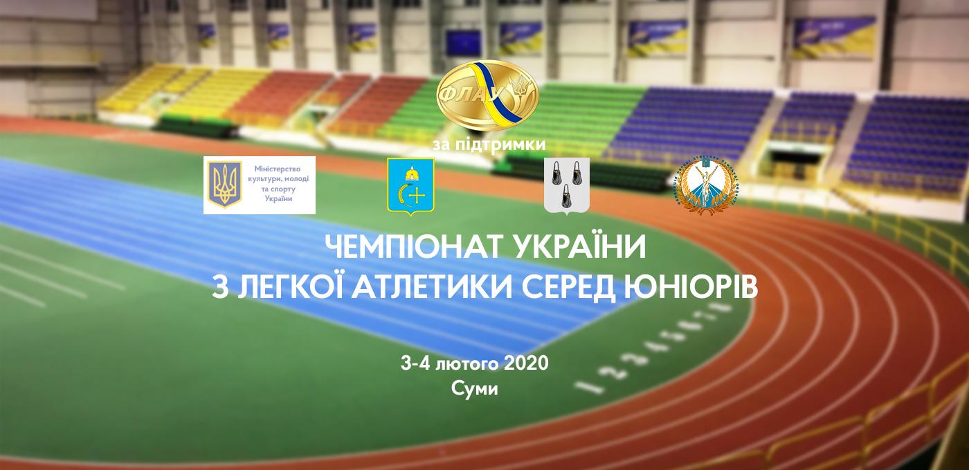Волинські спортсмени вибороли десять нагород на чемпіонаті України з легкої атлетики