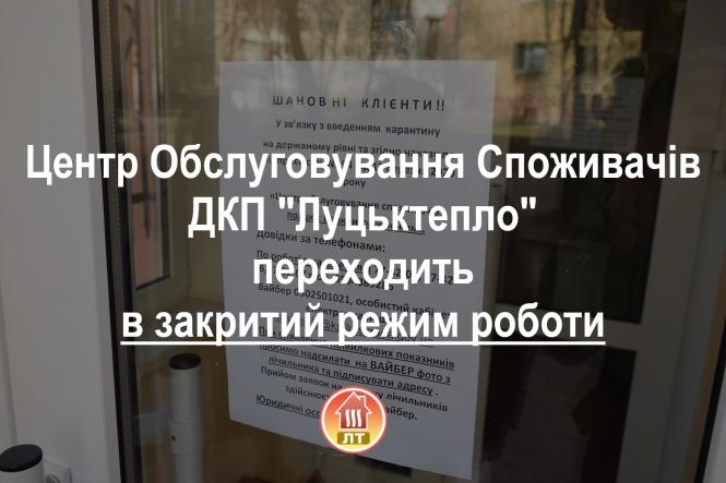 ДКП «Луцьктепло» переходить на закритий режим роботи