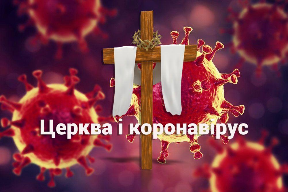 Волинські священики висловилися щодо карантину